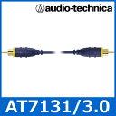 audio-technica car accessories 車載用 ビデオケーブル AT7131-3.0