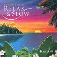 スロー&リラックス・ハワイアン・スタイル/CD/DH-1824