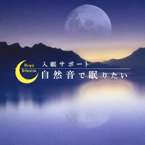 自然音で眠りたい~入眠サポート~/CD