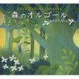 森のオルゴール ジブリ&ディズニー・コレクション/CD/DLOR-904