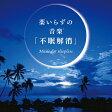 薬いらずの音楽「不眠解消」/CD/DLSR-113