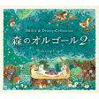 森のオルゴール2~ジブリ&ディズニー・コレクション/CD/DLOR-905