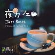 夜カフェ~ジャズボッサ/CD/DLDH-1888