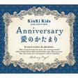 Anniversary/愛のかたまり~KinKi Kidsコレクション/CD/DLOW-745