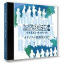 ミュージカル 「忍たま乱太郎」第7弾 ~水軍砦三つ巴の戦い!~/CD/MNCD-005