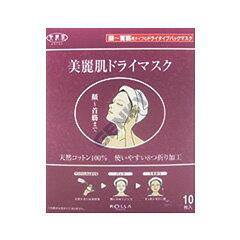 美麗肌 ドライマスク 顔~首筋用 10枚