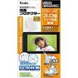 ケンコー・トキナー デジタルビデオカメラ用液晶プロテクター ビクター・JVC 3.0型ワイド用 EPV-VI30W-AFP 085474