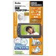 ケンコー デジタルビデオカメラ用液晶プロテクター ビクター・JVC 2.7型ワイド用 EPV-VI27W-AFP 085478