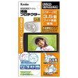 ケンコー デジタルビデオカメラ用液晶プロテクター ビクター・JVC 3.5型ワイド用 EPV-VI35W-AFP 085480