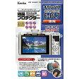 ケンコー・トキナー Kenko 液晶保護フィルム 液晶プロテクター OLYMPUS PEN E-PL7用 KLP-OEPL7