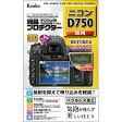 ケンコー・トキナー Kenko 液晶保護フィルム 液晶プロテクター Nikon D750用 KLP-ND750