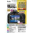ケンコー・トキナー 液晶プロテクター Nikon デジタル一眼レフカメラ D5500/ 5300用 KLP-ND5500