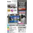 ケンコー・トキナー Kenko 液晶プロテクター Panasonic LUMIX GF7/ GM1S/ GX7用 KLP-PAGF7