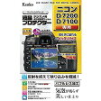 ケンコー・トキナー 液晶プロテクターニコン ニコンD7200/D7100用