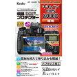 KLP-CEOS8000D ケンコー キヤノン EOS 8000D 用液晶プロテクター KLPCEOS8000D
