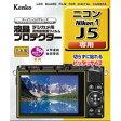 ケンコー液晶プロテクター ニコン Nikon1 J5用 KLP-NJ5