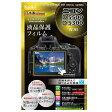 ケンコー マスターG液晶保護フィルム ニコンD5500用 KLPMND5500