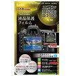 ケンコー マスターG液晶保護フィルム ニコンD7200/D7100用 KLPMND7200