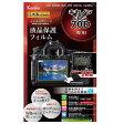 ケンコー マスターG液晶保護フィルム キャノンEOS70D用 KLPMCEOS70D