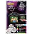 ケンコー マスターG液晶保護フィルム ソニーRX102/RX10用 KLPMSCSRX10M2