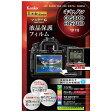 ケンコー マスターG液晶保護フィルム キヤノン EOS80D/70D用 KLPM-CEOS80D