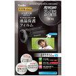 ケンコー マスターGデジタルカメラ用液晶保護フィルム液晶保護フィルム パナソニック3.0型ワイド液晶専用 EPVMPA30WAFP