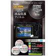 ケンコー マスターG液晶保護フィルム パナソニック LUMIX GX7マークII / G7専用 KLPMPAGX7M2
