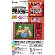 Kenko ケンコー 液晶プロテクター Canon PowerShot SX620HS/SX720HS用