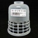 オーム電機 14-2170 電球ガード プラスチック ベークソケット用