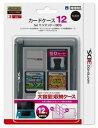 3DS用 カードケース12【ブラック】[HORI]