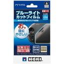 ブルーライトカットフィルムfor PlayStation Vita ホリ