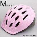 子供用・幼児用ヘルメット ピンク M (540) / トーヨーセフティー