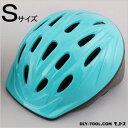 子供用・幼児用ヘルメット 水色 S (540) / トーヨーセフティー
