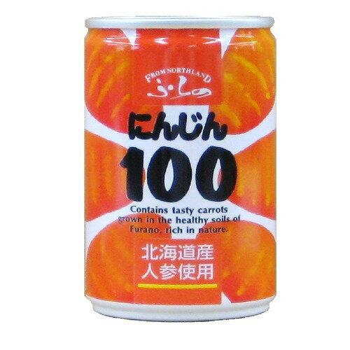 ふらの にんじん100 缶 160g