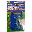 デジタル電池チェッカー2 ADC-07