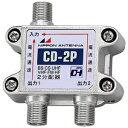 日本アンテナ CS・BS対応ダイキャスト2分配器(F型) CD-2P-SP
