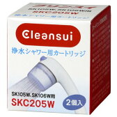 三菱レイヨン クリンスイ 浄水シャワー用カートリッジ SKC205W(SK105W・SK106W用) 2個入