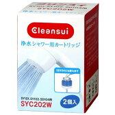 三菱レイヨン クリンスイ 浄水シャワー用カートリッジ SYC202W(SY101・SY102用) 2個入