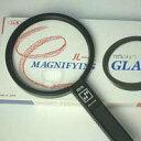 アイデアルルーペ 115mm拡大鏡 1.8倍&4倍 プラスチックレンズ (手持ちルーペ 虫眼鏡 虫めがね 天眼鏡)