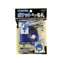 共栄プラスチック ポケットタッグ名札 ストラップ付 ヒモ色/ブラック C-231-BL