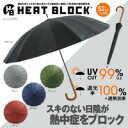 遮光率100%・UVカット率99%以上 日光と熱を遮断 ヒートブロック 16本骨手開晴雨兼用長傘 52cm A1676 グリーン 5102bs