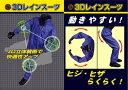 3Dレインスーツ#3600 3Lサイズ:イエロー