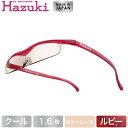 Hazuki Company ハズキルーペ クール ルビー カラーレンズ 1.6倍 プリヴェAG