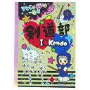 部活フレンズ《剣道部/I LOVE Kendo》B5ノート☆キャラクターグッズ(文房具)の画像