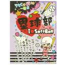 部活フレンズ《塁球部/I LOVE SoftBall》A4クリアファイル☆キャラクターグッズ(文房具)の画像