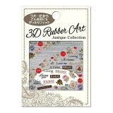 3Dラバーアート アンティークコレクション ローズ ACSー05 3Dラバーアート