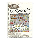 3Dラバーアート アンティークコレクション バス ACSー06 3Dラバーアート