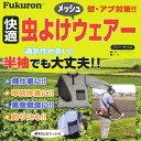 快適 メッシュ虫よけウェアー 蚊・アブ対策 虫除け 福農産業