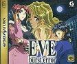 EVE バーストエラー