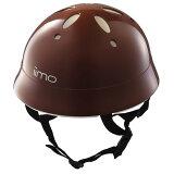 【子供用ヘルメット】【M&M】iimoヘルメット(0490) Comfort Brown(コンフォートブラウン)